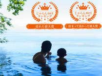大海原を望む絶景の露天風呂♪