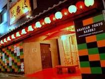 【外観】歌舞伎でおなじみ、定式幕(黒、萌葱、柿)のデザインがカオサン東京歌舞伎店の目印です。
