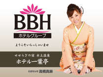 2017年8月BBHホテルグループ(国内・海外120店舗以上展開中)として、新規オープン致しました。