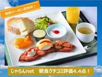 朝食口コミ4.4点!ホテル自慢の朝食を是非お召し上がりください♪(写真は洋食)