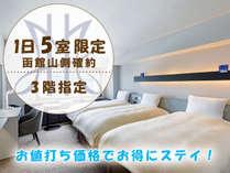 1日5室限定!函館山側確約☆人気のデラックスツインルームにお得に泊まろう!(3階指定)