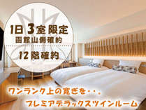 1日3室限定!函館山側確約☆プレミアデラックスツインルームでワンランク上の寛ぎを…。(12階指定)