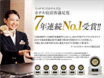 2012年度「ホテル宿泊客満足度」No.1受賞(7年連続)!2006-2012