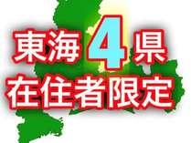 東海4県在住者限定プラン