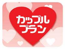 ■【スタンダード☆カップルプラン(素泊まり)】 C/Oは10:00