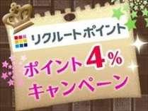 【じゃらん限定】素泊まりでお得にじゃらんポイント2倍(4%還元)プラン<オンラインカード決済限定>