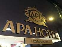 アパホテル〈甲府南〉