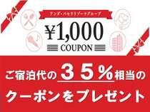 Go Toトラベル一時停止期間中は、弊社40店で使えるクーポンをご宿泊代の35%分差し上げます。