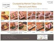 隣接コートヤード・マリオット 銀座東武ホテルのテイクアウトメニュー2021年5月1日より