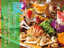【7/12~8/27限定】夏のカジュアルビュッフェ★オードブルとプレート料理でリゾートステイを彩ります!
