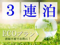 ビジネス利用に【3連泊】eco(エコ)プラン!客室清掃不要でお得に連泊♪地球にもお財布にもやさしい。