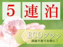 ビジネス利用に【5連泊】eco(エコ)プラン!客室清掃不要でお得に連泊♪地球にもお財布にもやさしい。