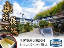 ライトアップされる日本庭園がお出迎え 湯量豊富な「美人の湯」奥道後温泉でお寛ぎください