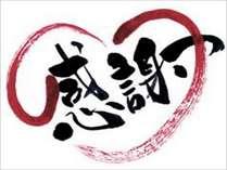 【4名限定】◆1周年♪日頃の感謝を込めて♪◆お得な特別会席をご提供。ドリンク付 ☆城崎会席☆