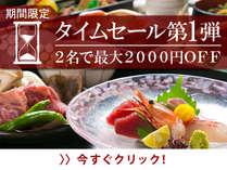 ★期間限定!タイムセール★会席料理がお気軽に食べられる!≪2名で最大2000円OFF!≫