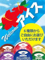 選べるブルーシールアイス☆