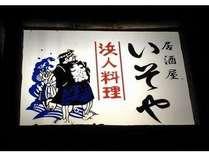 【出血大サービス!】通常料金で近隣飲食店チケット2,000円サービス♪《朝食付》【期間限定・1日5室限定】