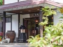 *外観/お帰りなさい、草津温泉本日の宿へ。静寂と緑を愛する人の隠れ家を目指しています。