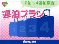 【WeCo連泊】2泊〜4泊限定★連泊プラン《朝食付》