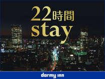 【Premium stay】13時チェックイン〜11時チェックアウト《朝食付》