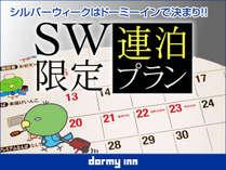 【SW限定】今年は大型連休!ドーミーインでゆったり癒しの連泊プラン♪≪朝食付≫