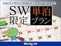 【SW限定】今年は大型連休!シルバーウィークプラン♪14時チェックイン可能≪素泊り≫