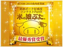 【最優秀賞の米の娘豚】銘柄ポーク好感度コンテストで最高賞である「最優秀賞」を受賞したホエー豚しゃぶ