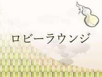 *【ロビーーラウンジ】