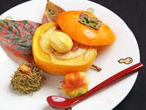*【秋のお料理一例・焼物】柿をくり貫いた中は蟹や丹波の黒豆が入ったグラタンになっております。