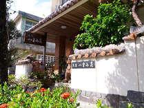 民宿八重山荘