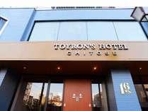 9月21日リブランドオープン!トイロンズホテル千歳として生まれ変わりました!