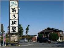 ★大洗名店・お食事処・浜乃納屋様での超豪華和食膳をお楽しみ頂けます