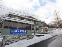 ロッヂ&コテージ 白馬五竜スキー場徒歩0分の宿 ロッヂ五竜 (長野県)