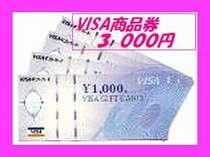 ◆商品券(信販系)【3,000円】◆知っ得☆シングル◆