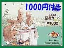 ◆図書カード【1,000円分】◆必見♪シングル◆