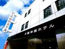 大阪帝国ホテル (大阪府)