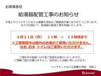 5/31(月)給湯器配管工事のお知らせ