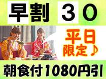 【平日早割】朝食付プランが1080円引!30日前のご予約ならこちらのプランがオススメです★