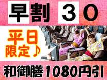 【平日早割】二食付プランが1080円引!30日前のご予約ならこちらのプランがオススメです★