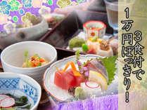 【新春フェア】1泊3食付でめっちゃお得★1万円ポッキリ!