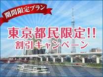 東京都民限定プラン