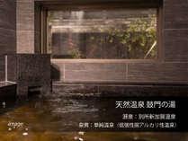 【Natural】男女別天然温泉◆鼓門の湯◆15時~翌朝9時までお入り頂けます♪