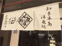「地場鮮魚」を掲げた店頭の大きな暖簾が目印です。