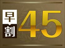 【早割】45日前ですご~くお得!Wi-Fi完備ビジネスプラン☆30種類の八戸食材を使った朝食バイキング付