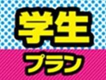 【夏の学タビ!】学生旅行&ゼミ・サークル合宿応援プラン~要学生証提示
