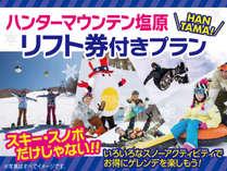 【ハンターマウンテン塩原スキー場リフト券付き】1泊2食バイキングプラン☆飲み放題付き