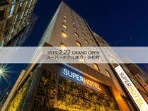 スーパーホテル東京・浜松町(2019年2月22日グランドオープン) (東京都)