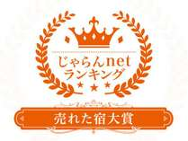 じゃらんnetランキング2018 売れた宿大賞 秋田県 51-100室部門 2位