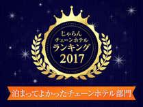 2017年度「泊まってよかったチェーンホテル部門」【出張・ファミリー】第1位に選出!