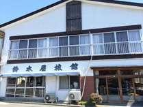鈴木屋旅館◆じゃらんnet